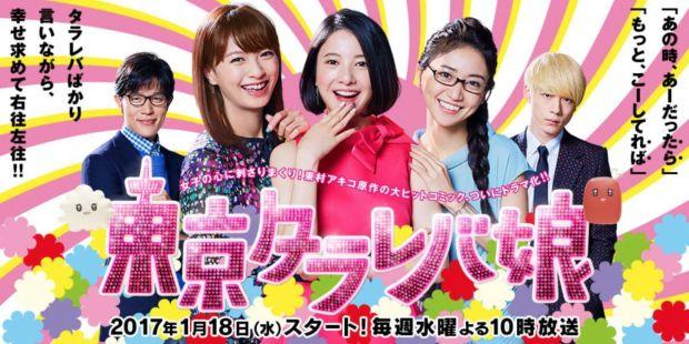tokyo-tarareba-musume-tokyo-daydreamer-girltokyo-what-if-woman